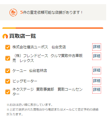 多賀城市でカーセンサー査定を試した結果