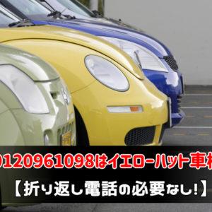 0120961098はイエローハット車検【折り返し電話の必要なし!】