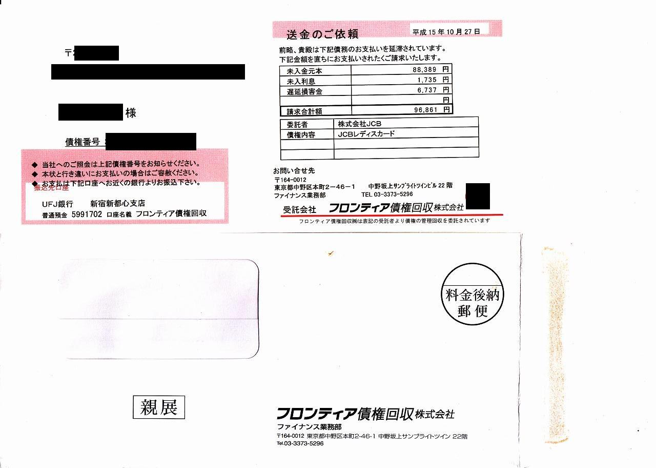 フロンティア債権回収株式会社から来た通知と封筒