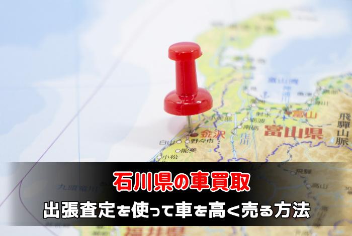 石川県で車買取業者に出張査定を使って車を高く売る方法:サムネイル