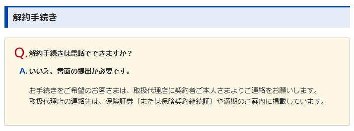 解約手続きは電話でできますか?_損保ジャパン日本興亜