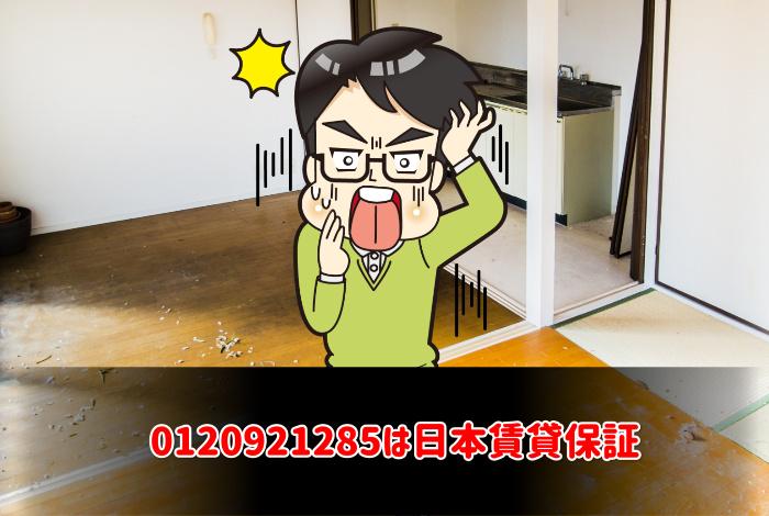 0120921285は日本賃貸保証