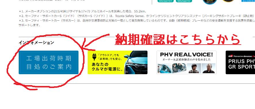 トヨタ プリウスPHV - トヨタ自動車WEBサイト