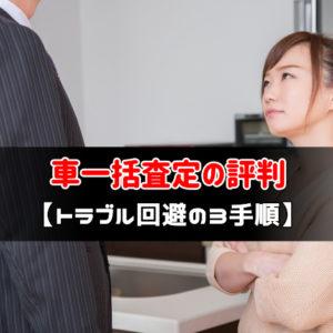 車一括査定の評判【トラブル回避3手順】