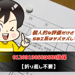 0120919058はSBI損保【折り返し不要】