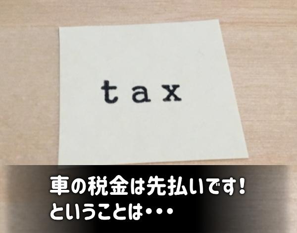 車の税金は先払いです!