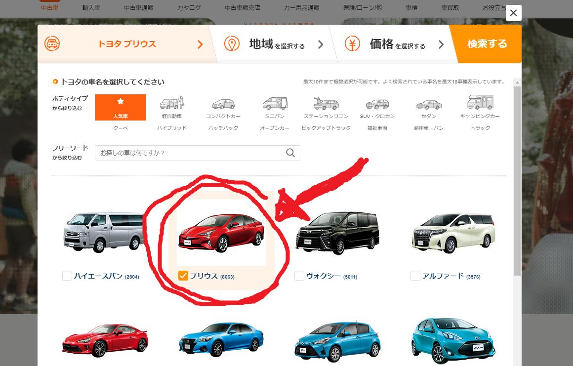 カーセンサーで新古車の探し方:車種を選ぶ