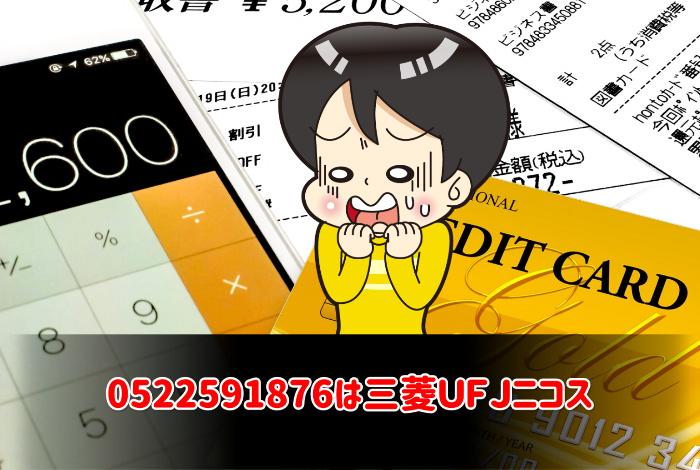 0522591876は三菱UFJニコス