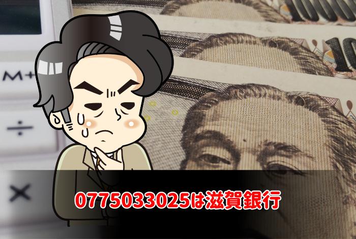 0775033025は滋賀銀行