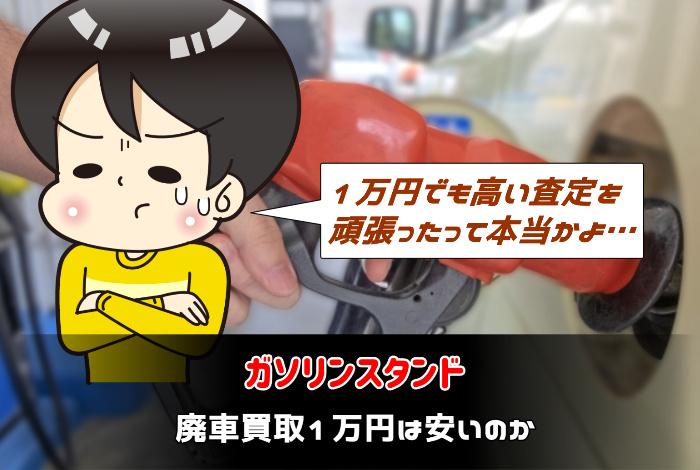 ガソリンスタンド廃車買取1万円は安いのか