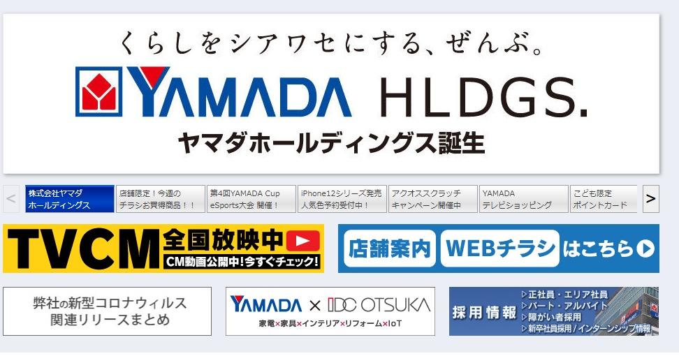 ヤマダデンキ|YAMADA DENKI Co.,LTD.