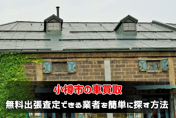 小樽市の車買取で無料出張査定できる業者を簡単に探す方法:サムネイル