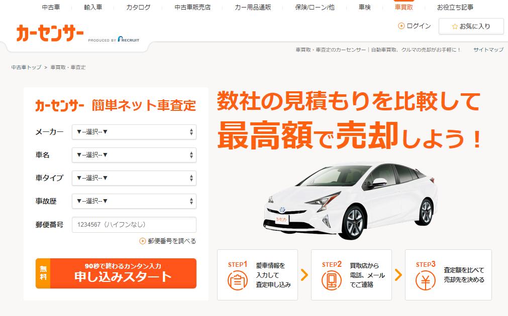 車買取・車査定ならカーセンサー|中古車簡単一括査定3