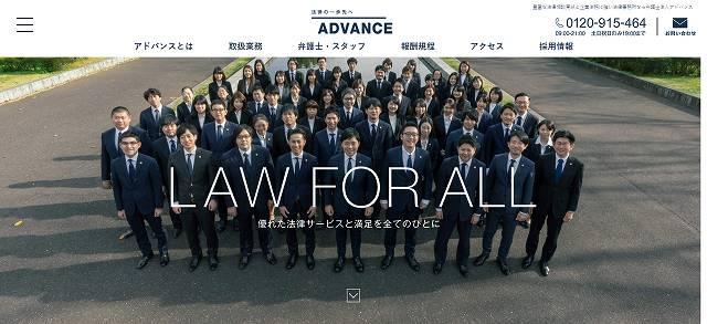 弁護士法人アドバンス|安心の全国対応・土日祝日対応の総合法律事務所
