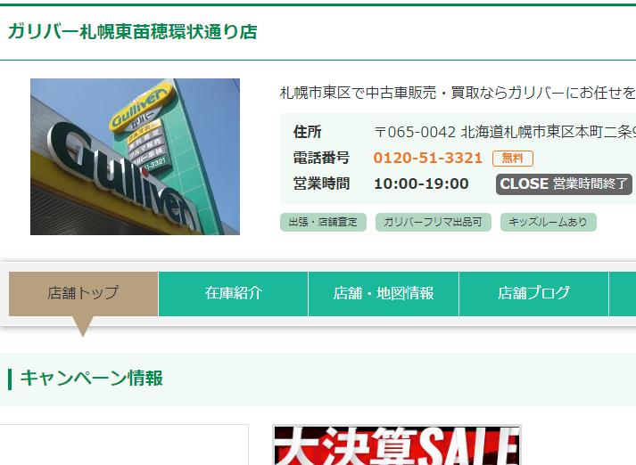 車買取販売ならガリバー札幌東苗穂環状通り店|中古車のガリバー