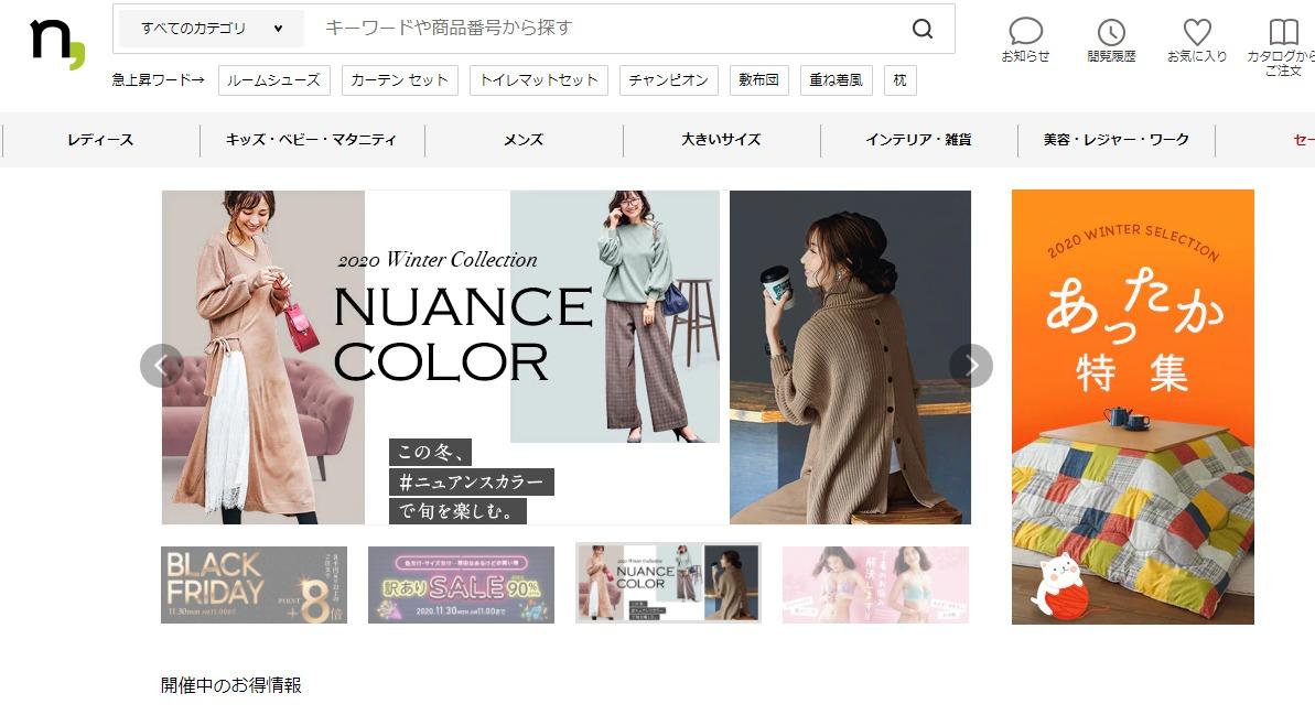 【ニッセン】ファッション通販 2020冬