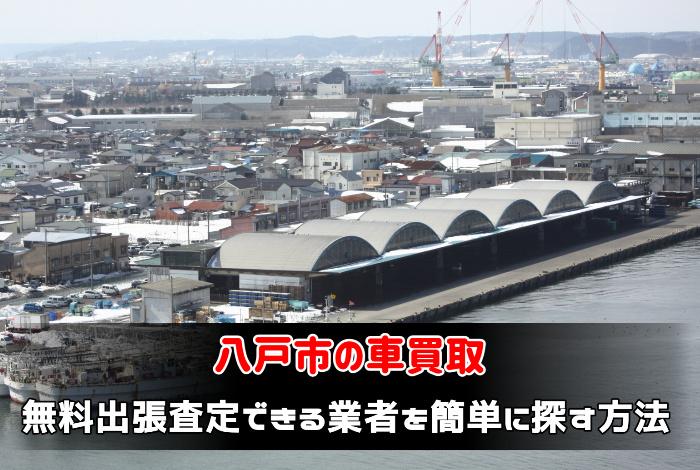 八戸市の車買取で無料出張査定できる業者を簡単に探す方法:サムネイル