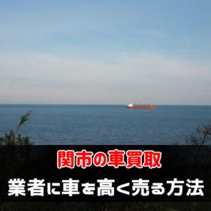 関市で車買取業者に車を高く売る方法【平均177,693円up!】
