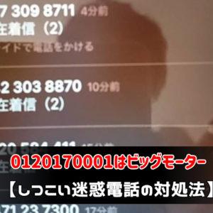 0120170001はビッグモーター【しつこい迷惑電話の対処法】