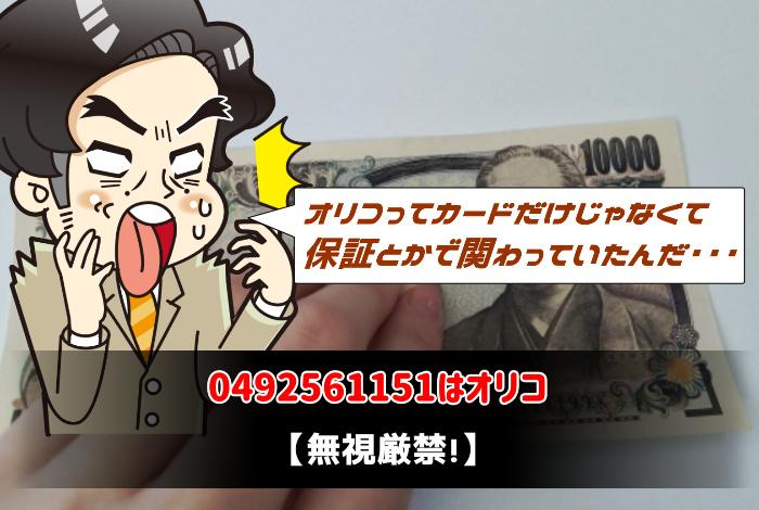 0492561151はオリコ