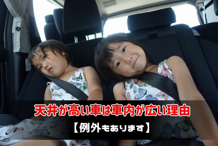 天井が高い車は車内が広い理由:サムネイル