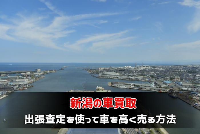 新潟で車買取業者に出張査定を使って車を高く売る方法:サムネイル