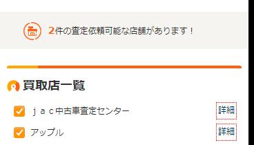 飯田市でカーセンサー査定を試した結果
