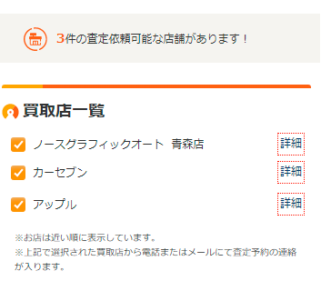 十和田市でカーセンサー査定を試した結果