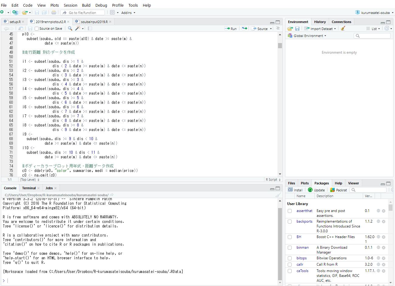 統計ソフトRの画面