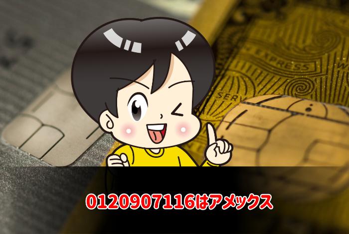 0120907116はアメックス