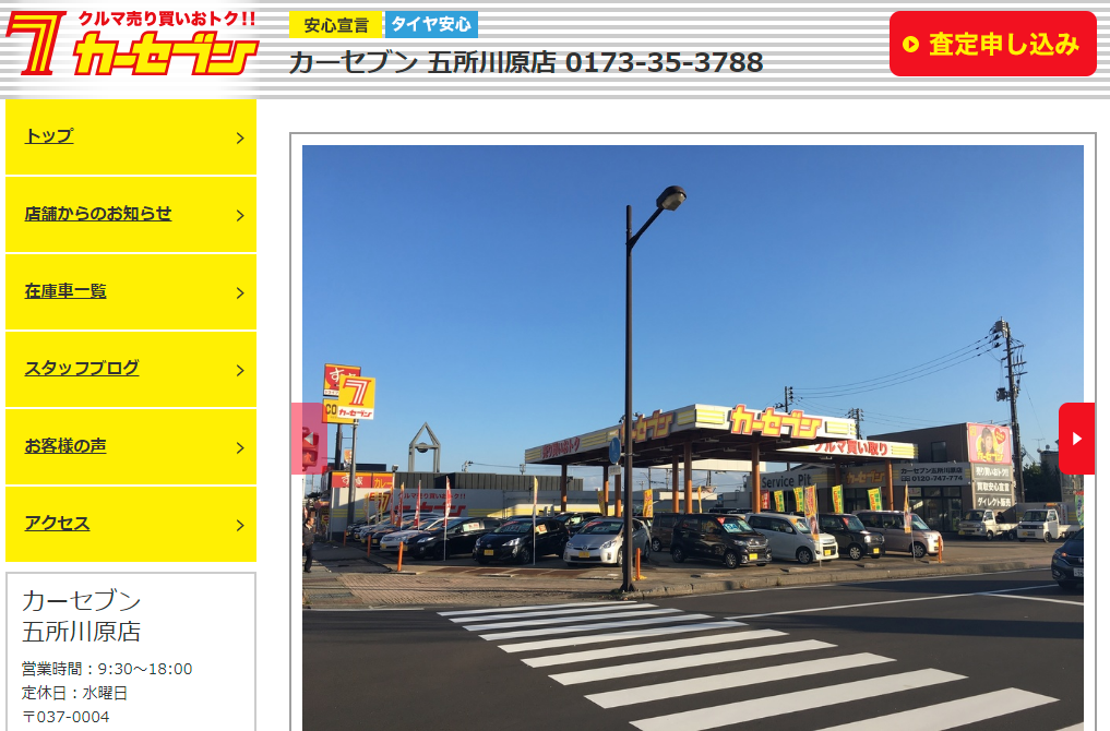 五所川原店 車買取・車査定・中古車販売ならカーセブン