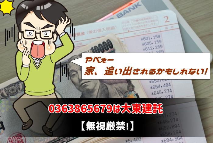 0363865679は大東建託【無視厳禁!】:サムネイル