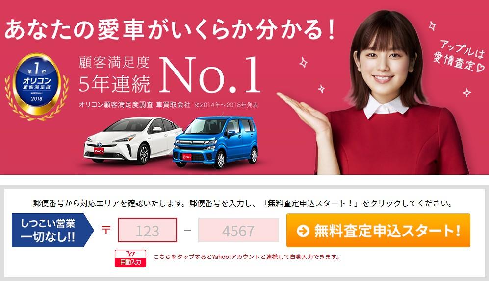 車買取、車査定サービス アップルは車買取オリコン満足度1位