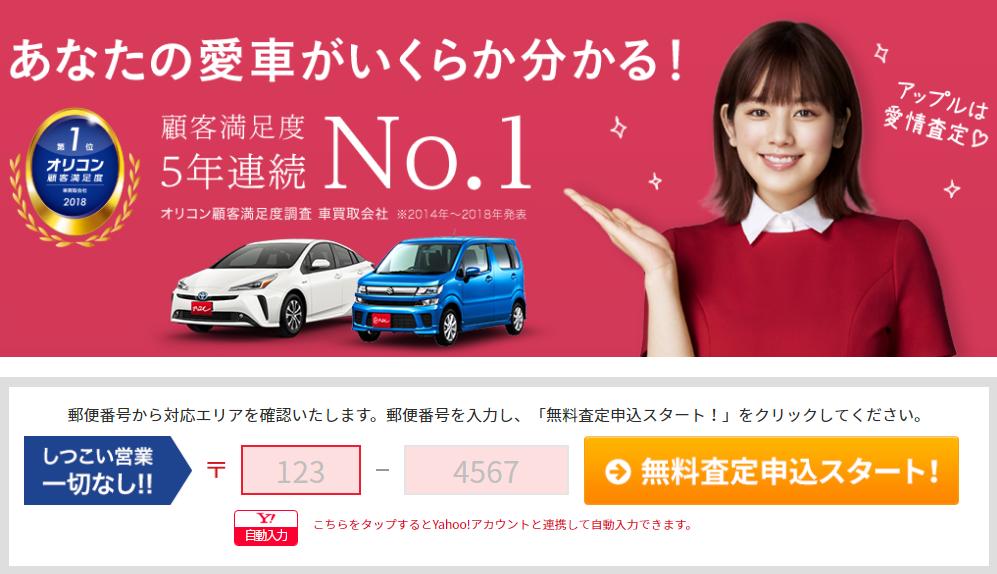 車買取、車査定サービス|アップルは車買取オリコン満足度1位
