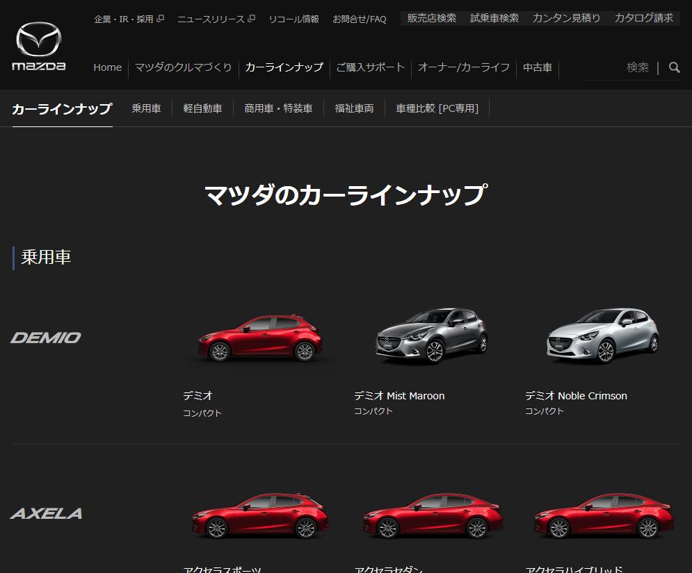 【MAZDA】カーラインナップ_新車情報|マツダのカーラインナップ