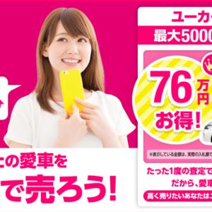 ユーカーパック査定の評判・口コミ【流れや注意点まで丸わかり!】