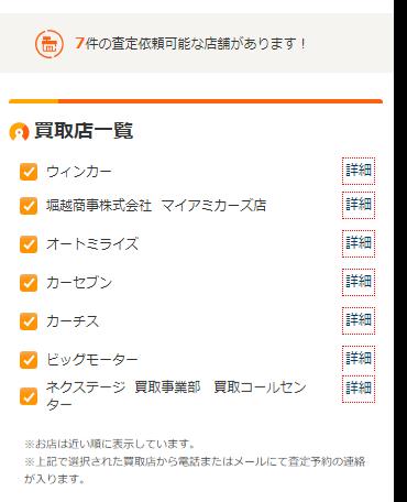 栃木市でカーセンサー査定を試した結果