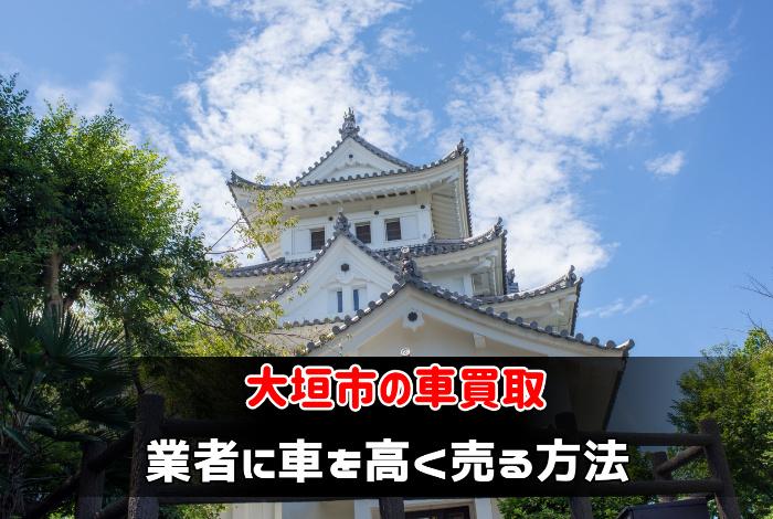 大垣市で車買取業者に車を高く売る方法サムネイル