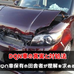 DQN車の真実と対処法【元DQN車保有の田舎者が理解を求める記事】