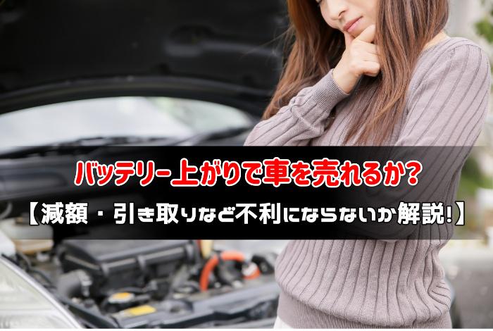 車を売るときバッテリー切れ!買取査定前に交換は必要か?:サムネイル