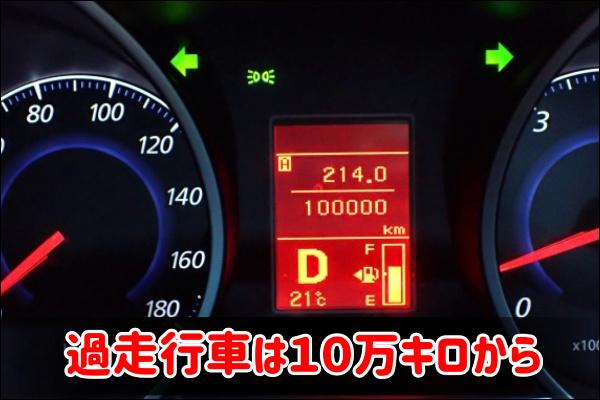 過走行車は10万キロから