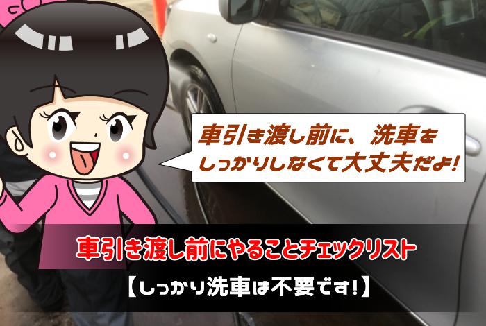 車引き渡し前にやることチェックリスト【しっかり洗車は不要です!】:サムネイル