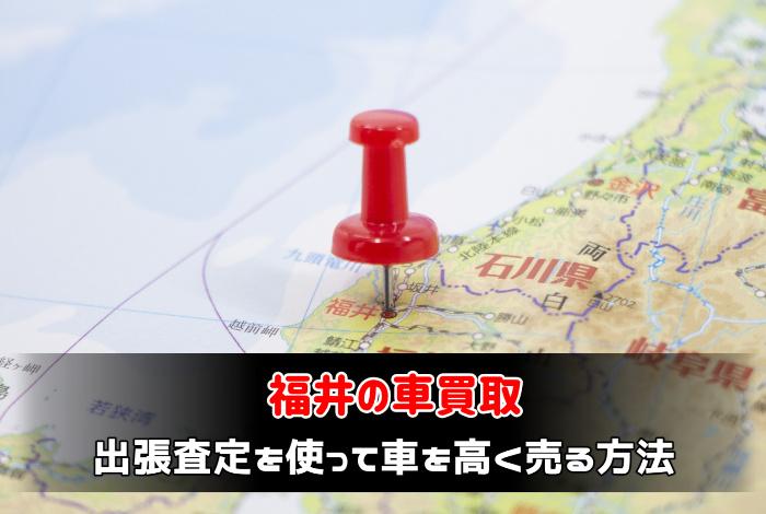 福井で車買取業者に出張査定を使って車を高く売る方法:サムネイル