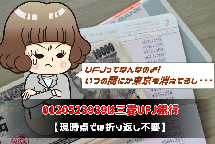 0120523939は三菱UFJ銀行【現時点では折り返し不要】