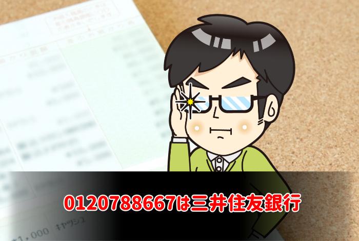 0120788667は三井住友銀行