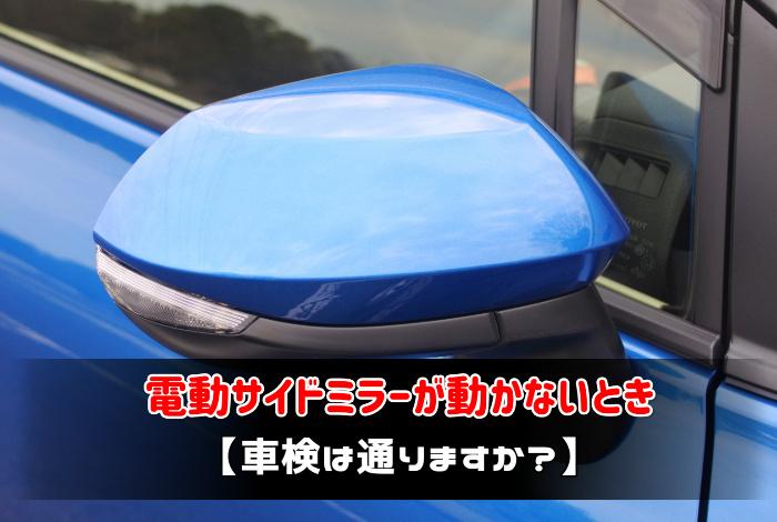 電動サイドミラーが動かないとき車検は通りますか?:サムネイル