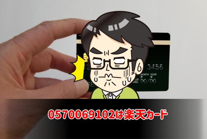 0570069102は楽天カード