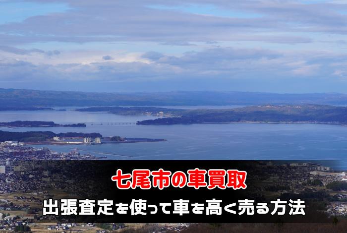 七尾市で車買取業者に出張査定を使って車を高く売る方法:サムネイル