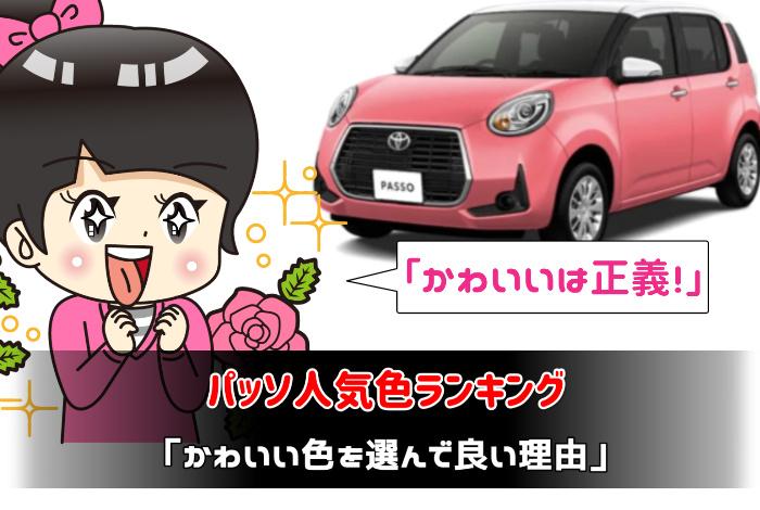 パッソ人気色ランキング「かわいい色を選んで良い理由」【1461車両調査】:サムネイル