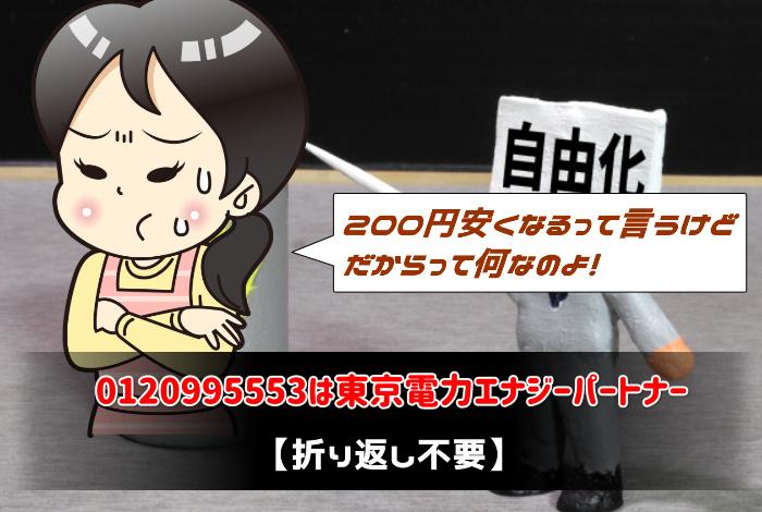 0120995553は東京電力エナジーパートナー【折り返し不要】:サムネイル